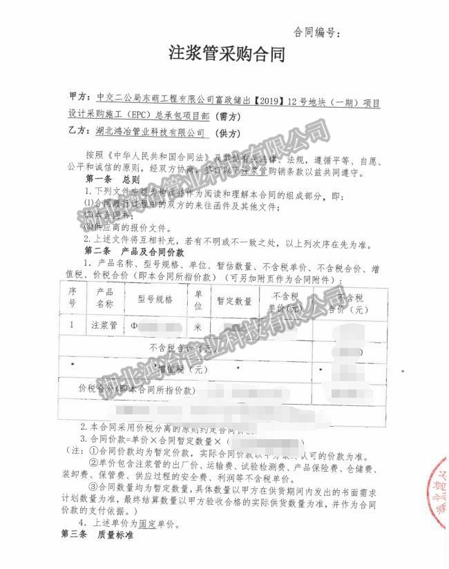 鸿冶管业为杭州市富春湾新城之心项目供应注浆管