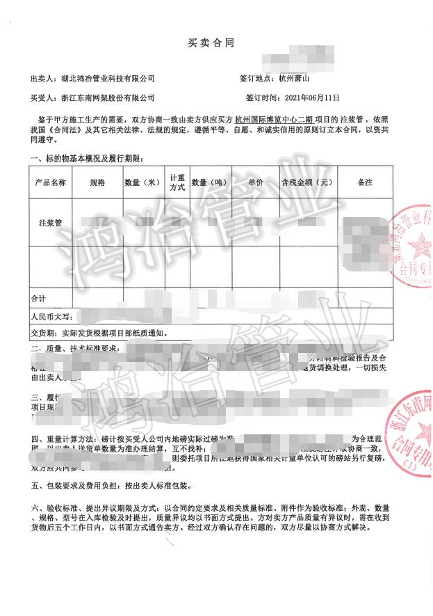 鸿冶管业为杭州国际博览中心二期EPC项目供应注浆管